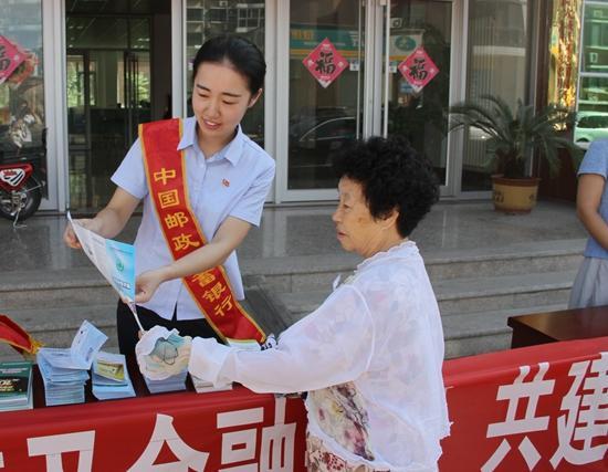维护金融稳定 邮储银行青岛分行在行动