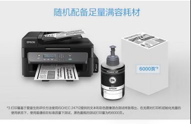 爱普生墨仓式M205:小身材 大智慧 引领绿色办公新潮流