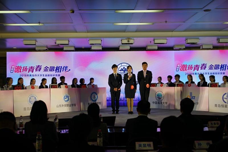 青岛市成功举办首届大学生金融知识竞赛决赛