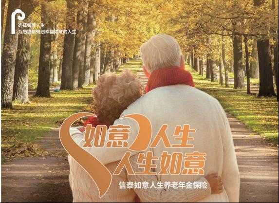老龄化时代,信泰保险如意人生养老年金产品助