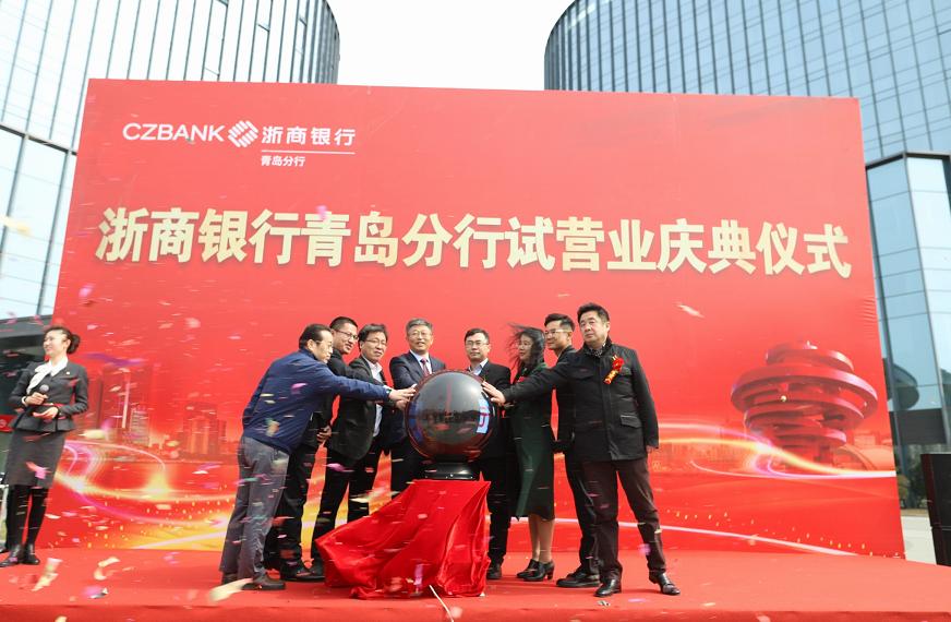 浙商银行青岛分行今起试营业青岛迎第66家银行机构