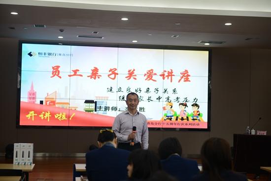 恒丰银行青岛分行十五周年行庆系列活动