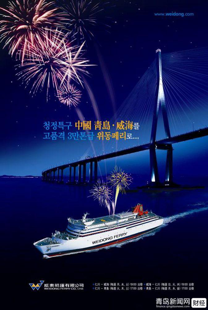 青岛威东航运公司_威东航运:豪华游轮引领韩国旅游新潮流 - 青岛新闻网