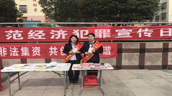 邮储银行青岛开发区支行集中开展防范打击非法