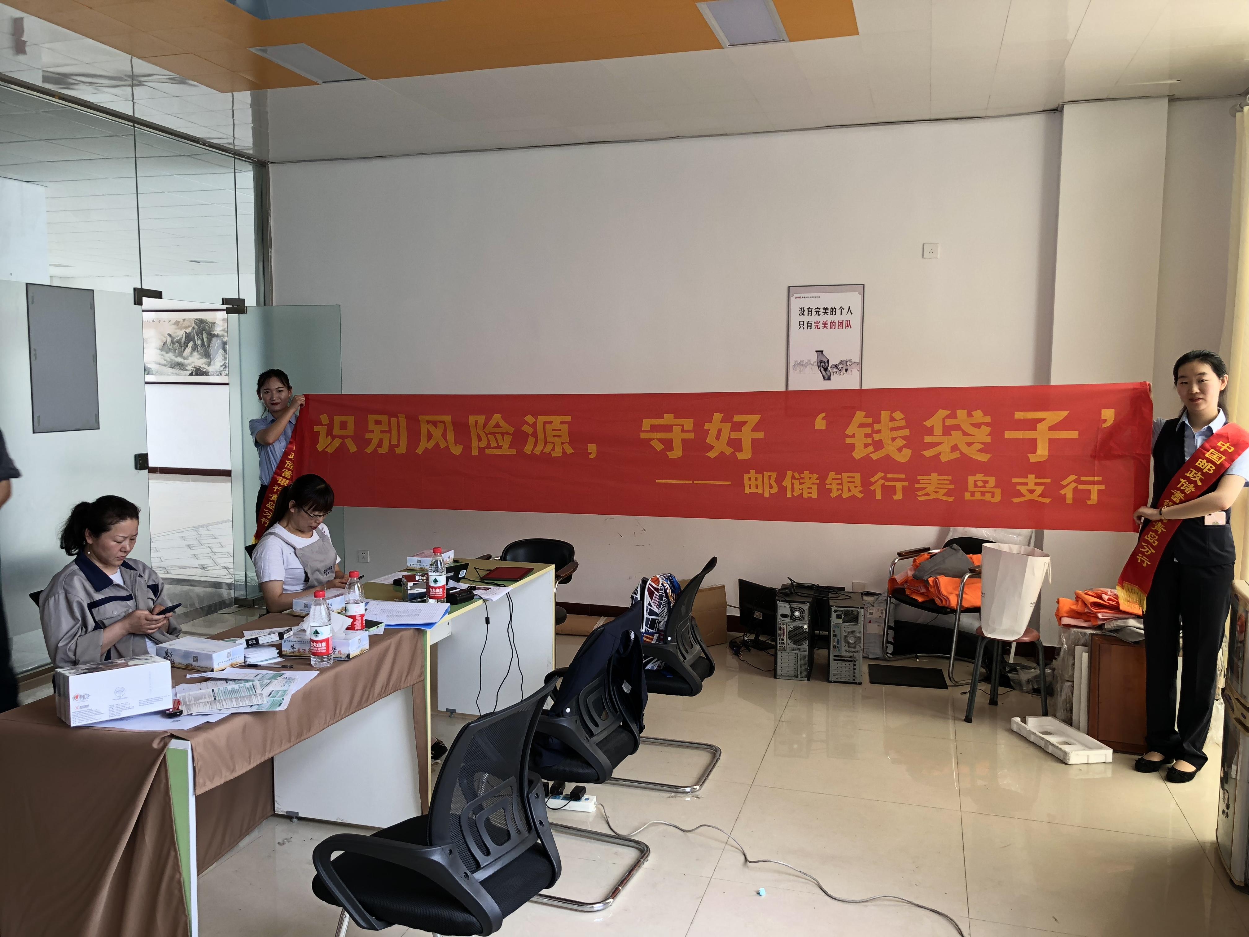 """邮储银行青岛麦岛支行开展""""普及金融知识,守"""
