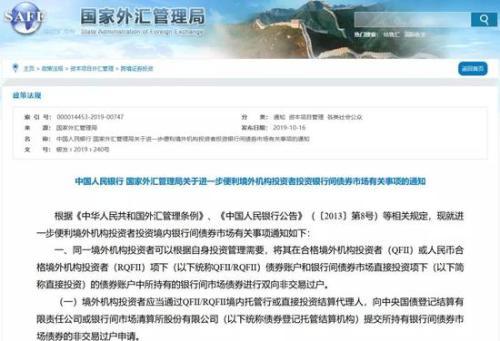 央行外汇局联合发文 中国债市对外开放再出新招