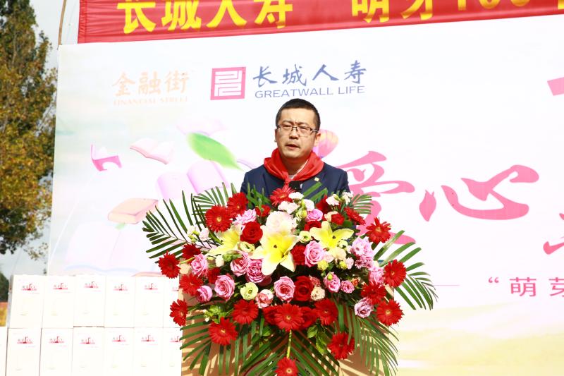 """长城人寿""""萌芽100""""十周年公益活动走进青岛平度"""