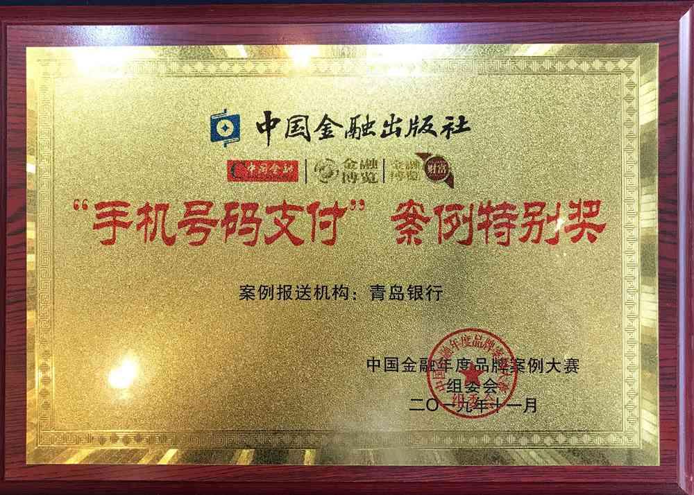 """青岛银行亮相中国金融年度品牌案例大赛 """"手机号码支付""""获特别案例奖"""