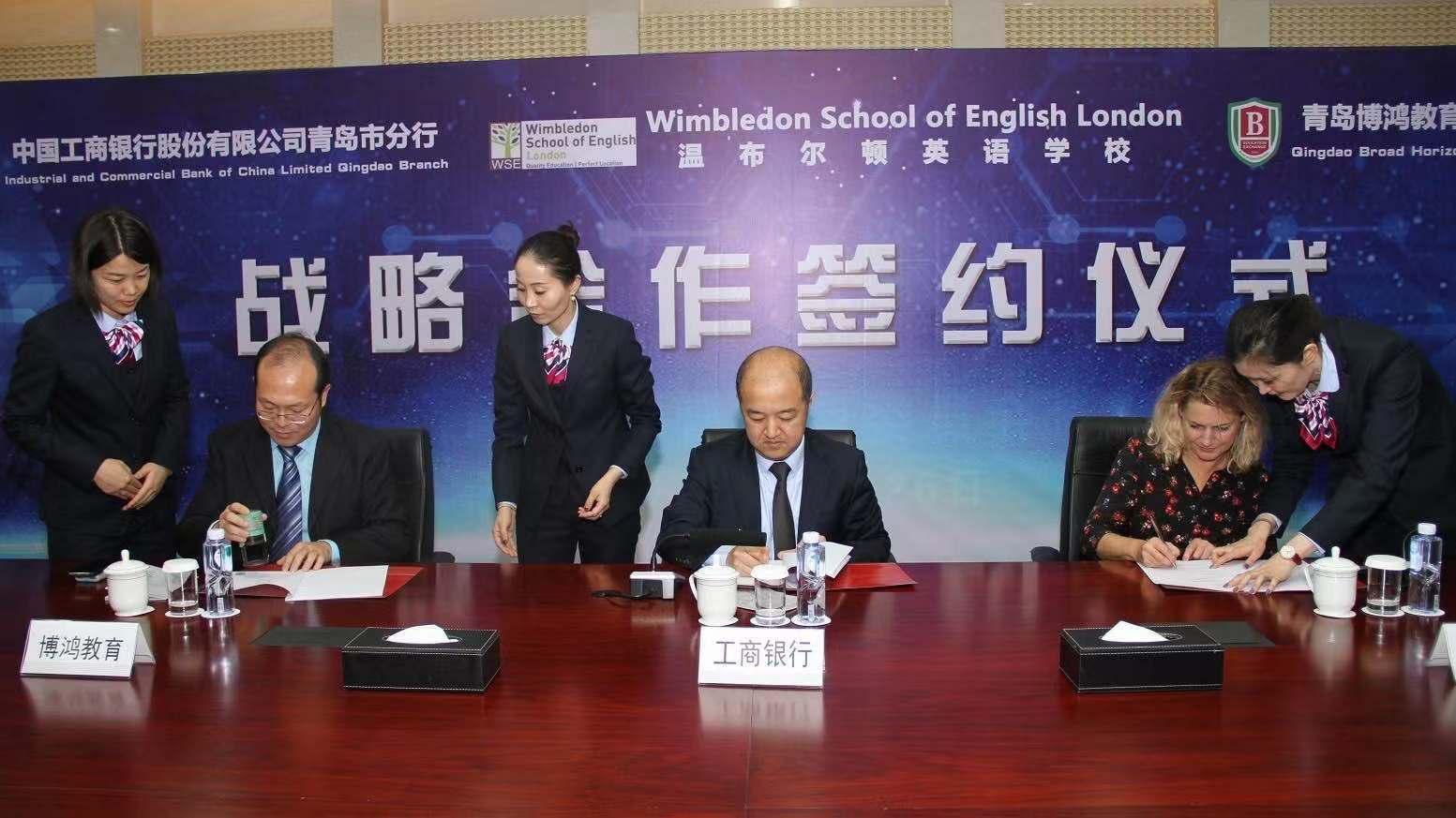 中国工商银行青岛市分行、博鸿教育与英国温布尔登英语学校签订战