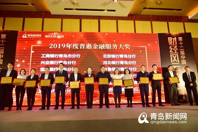 金融服务实体 第十二届中国(青岛)财经风云榜揭晓