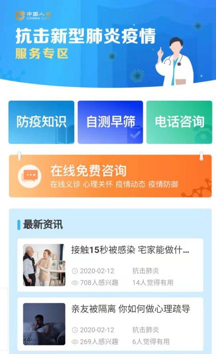 """中国人寿电子保单_抗疫复工两手抓 科技服务是""""马达""""——记中国人寿科技服务 ..."""