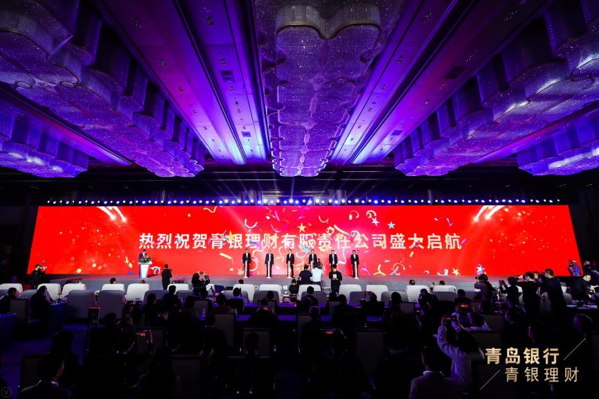 青岛银行理财子公司今日正式开业